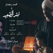 اغنية يعلم ربنا - احمد شيبة