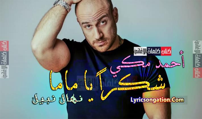 بوستر اغنية احمد مكي شكرا يا ماما مع الكلمات مكتوبة كاملة