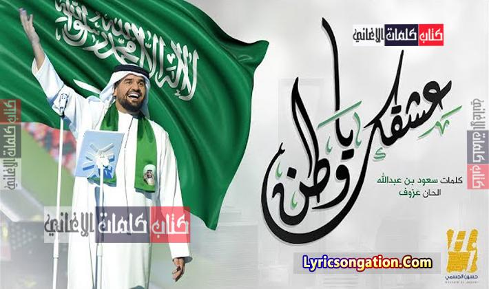 كلمات اغنية حسين الجسمي عشقك يا وطن