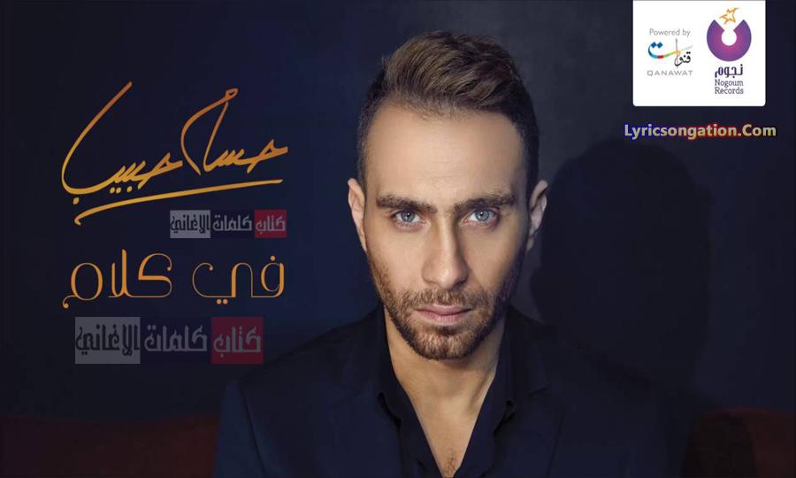 4a9f8efcd كلمات اغنية حسام حبيب في كلام