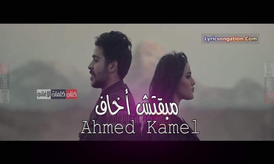5a9e7b2ec كلمات اغنية احمد كامل مبقتش اخاف