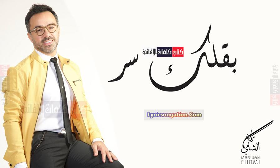كلمات اغنية مروان الشامي بقلك سر