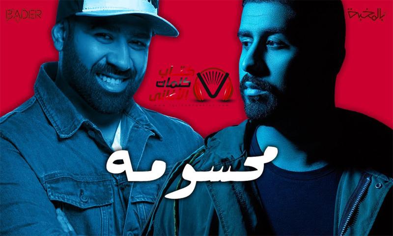 0e381d4af كلمات اغنية محسومة بدر الشعيبي وبشار الشطي