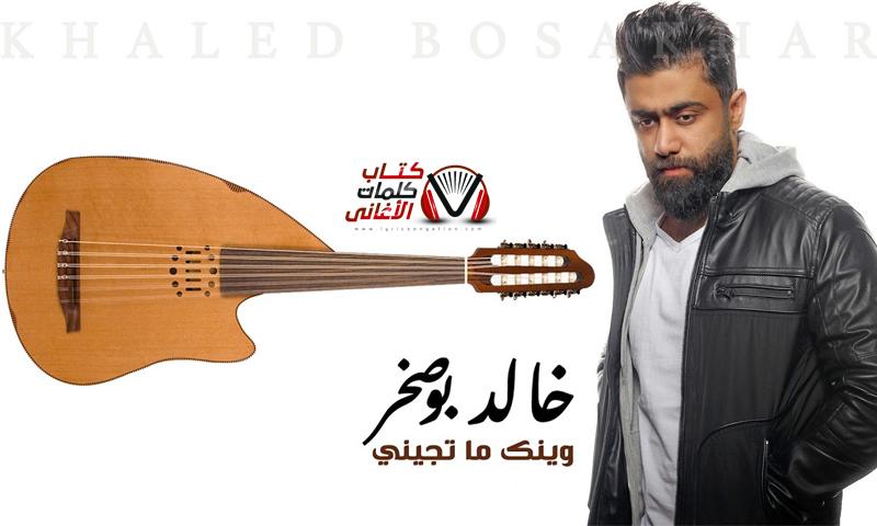 كلمات اغنية وينك ما تجيني خالد بوصخر