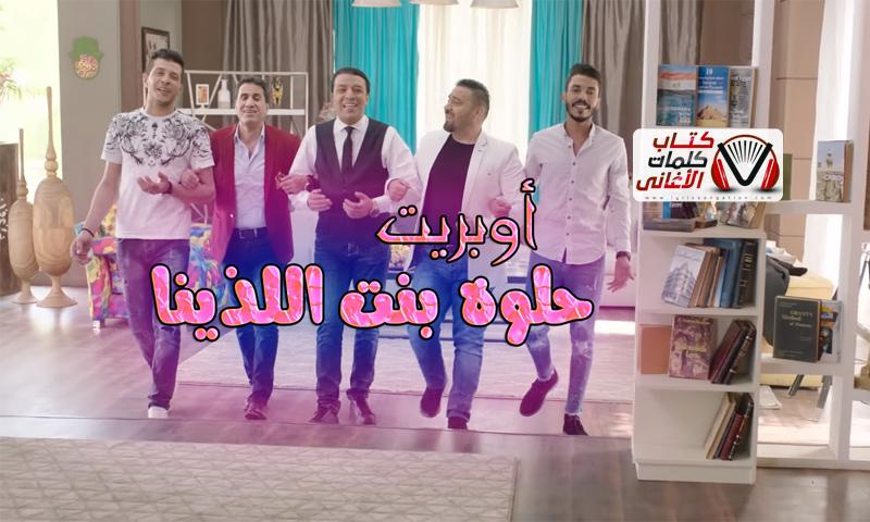 a5d0302d1 كلمات - مصطفى كامل - اوبريت اغنية حلوة بنت اللذينا - احلى بلد في الدنيا
