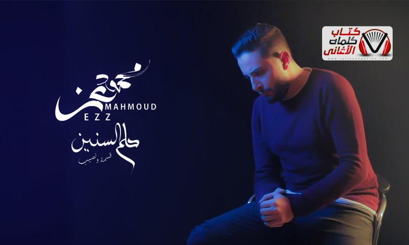 كلمات حلم السنين محمود عز