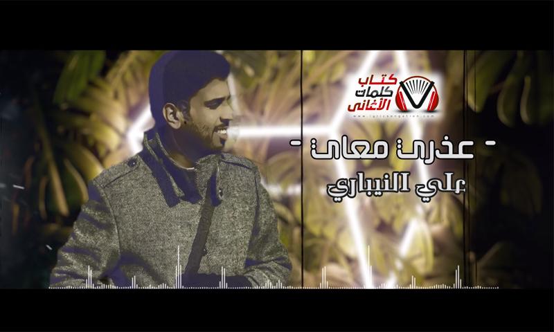 كلمات اغنية عذري معاي علي النيباري