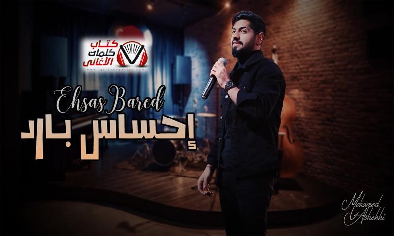 كلمات اغنية احساس بارد محمد الشحي