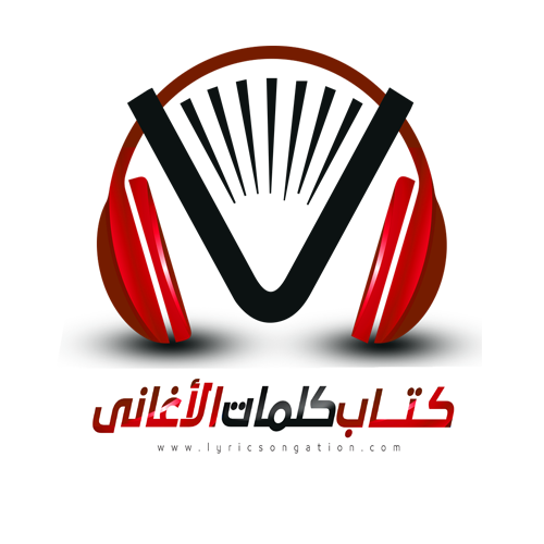 كلمات اغنية اللي باعنا راغب علامة