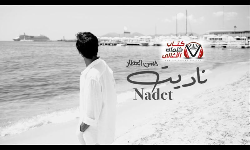 كلمات اغنية ناديت حسن العطار