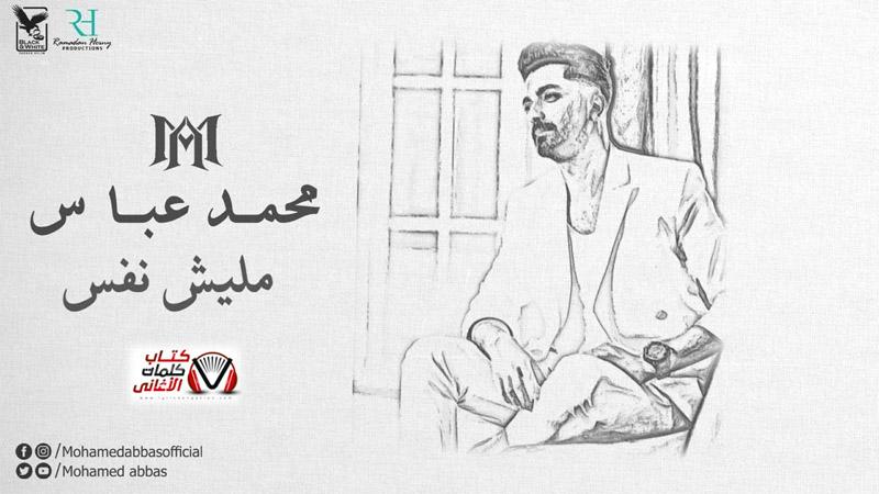 كلمات اغنية مليش نفس محمد عباس