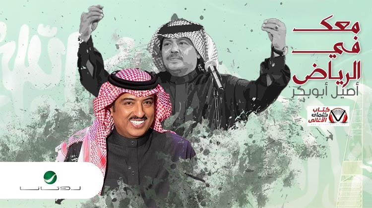 كلمات اغنية معك في الرياض اصيل ابو بكر