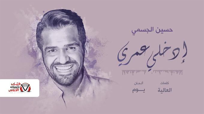 كلمات اغنية ادخلي عمري حسين الجسمي مكتوبة Hussain Al Jasmi Edkhly Omry Lyrics