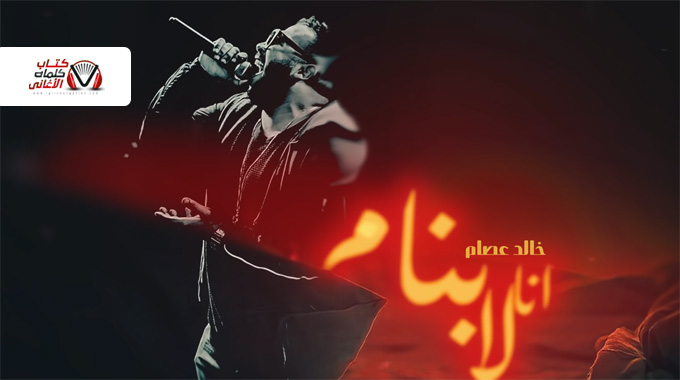 كلمات اغنية انا لا بنام خالد عصام مكتوبة Khaled Essam Ana La Banam Lyrics