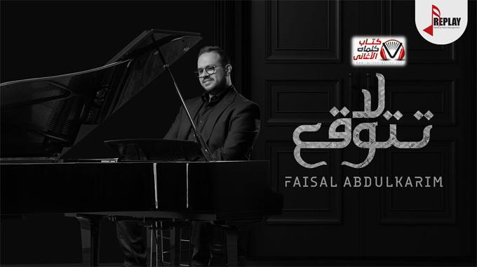 كلمات اغنية لا تتوقع فيصل عبدالكريم