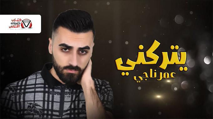 كلمات اغنية يتركني عمر ناجي مكتوبة Omar Nagy Yetrokny Lyrics