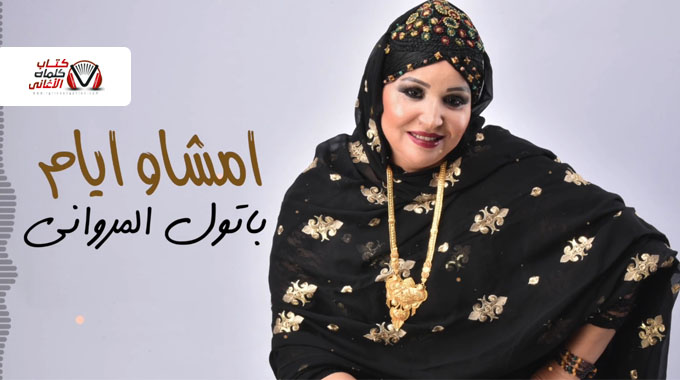 كلمات اغنية امشاو ايام باتول المرواني مكتوبة Patol Almarwani Amshaw Ayam Lyrics