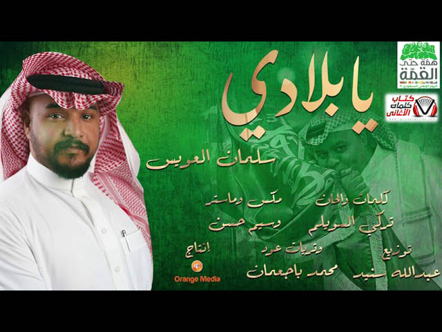 كلمات اغنية يا بلادي سلمان العويس