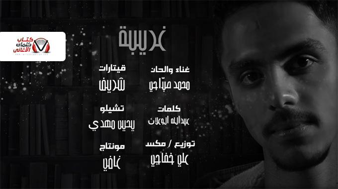 كلمات اغنية غريبة محمد صباحي مكتوبة