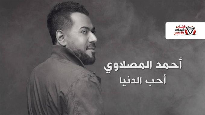 احب الدنيا - احمد المصلاوي
