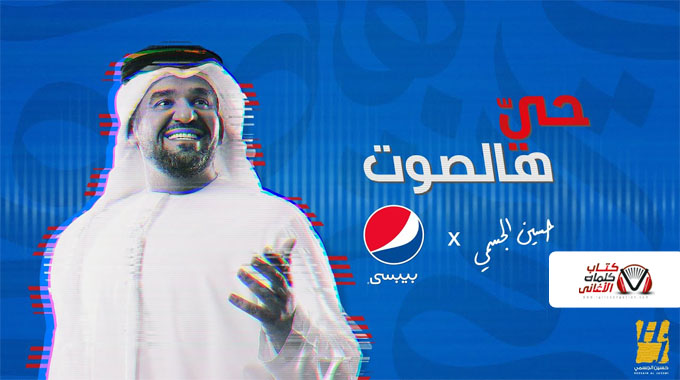 حي هالصوت - حسين الجسمي ( حبها عيشها )