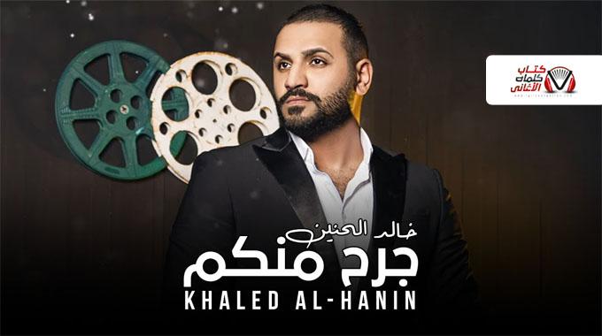 كلمات اغنية جرح منكم خالد الحنين