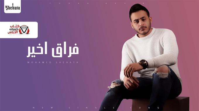 كلمات اغنية فراق اخير محمد شحاتة