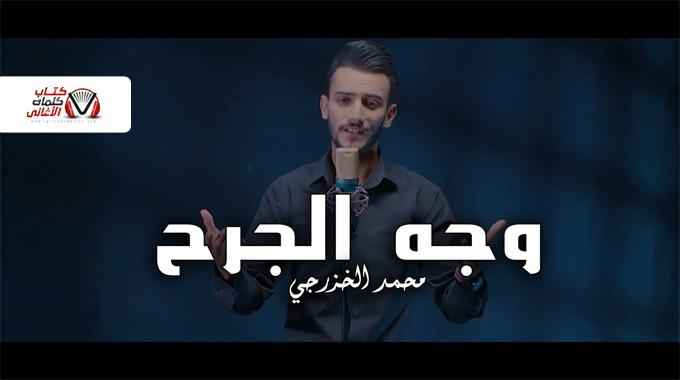 وجه الجرح محمد الخزرجي