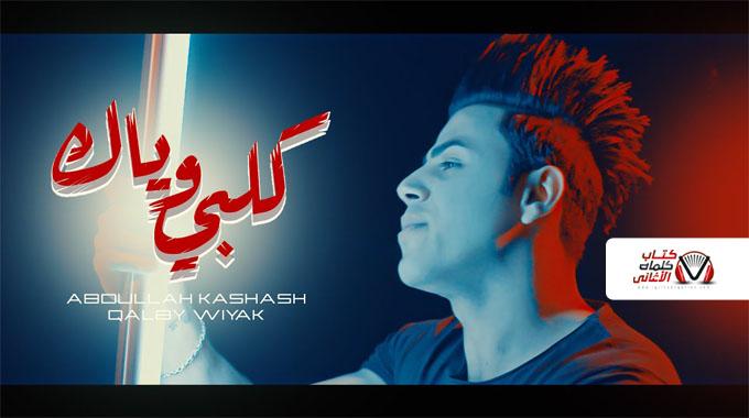كلمات اغنية قلبي وياك عبدالله كشاش