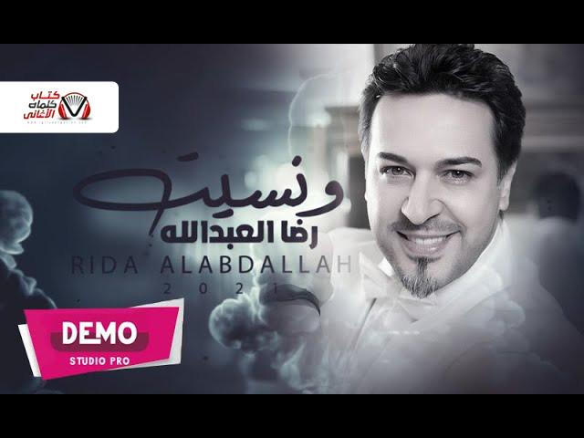 ونسيت رضا العبدالله