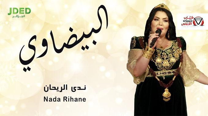 كلمات اغنية البيضاوي ندى الريحان