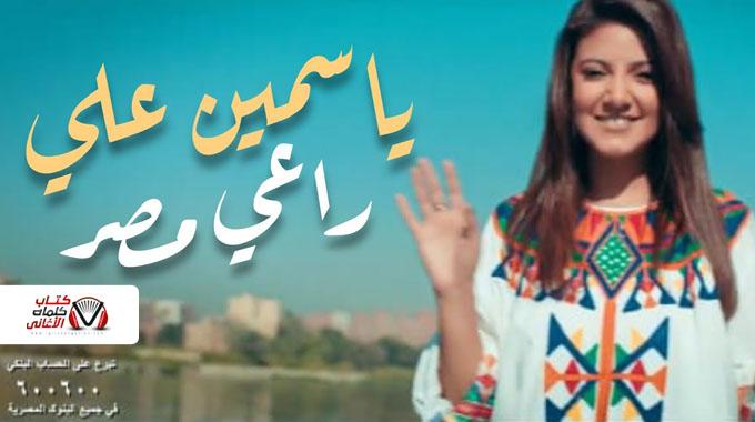 كلمات اغنية راعي مصر ياسمين علي