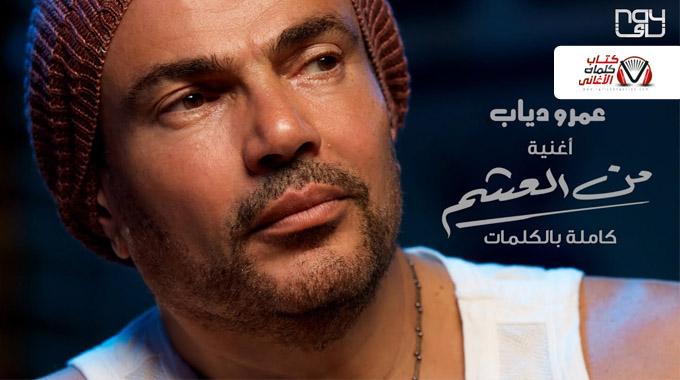 من العشم - عمرو دياب